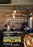 BEST RESTAURANT GUIDE OKINAWA 2度目の沖縄旅行で行きたいレストランガイド (otoCoto OKINAWA)