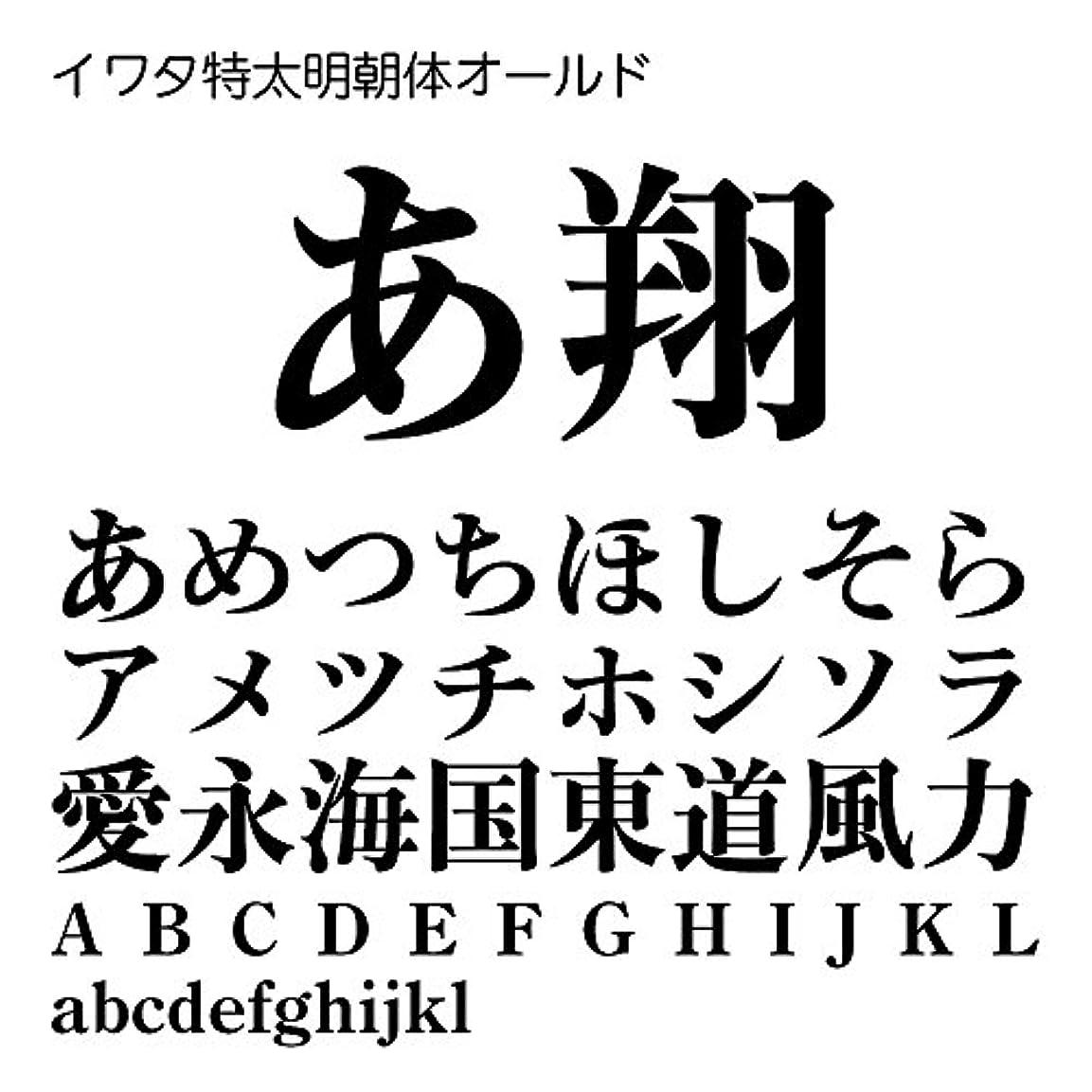 イワタ特太明朝体オールドPro OpenType Font for Windows [ダウンロード]