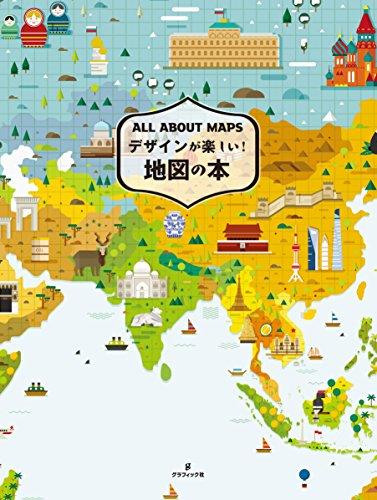 デザインが楽しい! 地図の本の詳細を見る