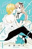 メイド・イン・ハニー(3) (デザートコミックス)