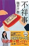 不祥事 (ジェイノベル・コレクション)