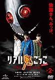 リアル鬼ごっこ THE ORIGIN 第2巻[DVD]
