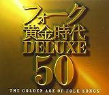フォーク黄金時代 DELUXE 50