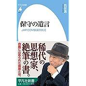 保守の遺言:JAP.COM衰滅の状況 (平凡社新書)