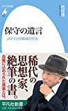 「保守の遺言:JAP.COM衰滅の状況 (平凡社新書)」販売ページヘ