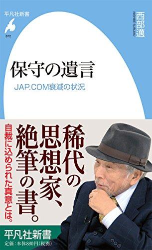 保守の遺言:JAP.COM衰滅の状況