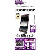 ラスタバナナ 反射防止フィルム DIGNO U/DIGNO C T605404KC