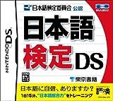 「日本語検定」の画像