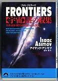 FRONTIERS(フロンティアーズ)「宇宙」謎の収集―生命・地球・銀河・時空間への大漂流 (青春文庫)