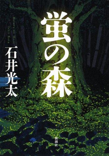 蛍の森の詳細を見る