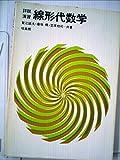 線形代数学―詳説演習 (1981年)