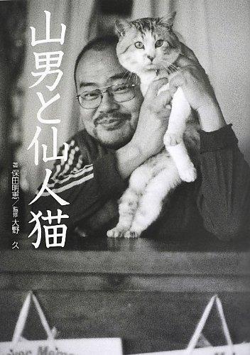 山男と仙人猫