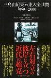 三島由紀夫vs東大全共闘―1969-2000