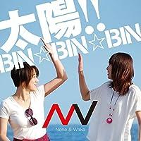 太陽!!BIN☆BIN☆BIN