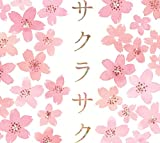 サクラサク〜受験応援 桜ソング集〜