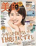 美的(BITEKI) 2019年 07月号 [雑誌]