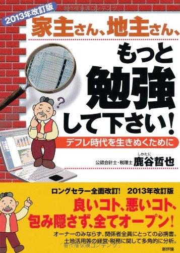2013年改訂版 家主さん、地主さん、もっと勉強してください!: デフレ時代を生き抜くためにの詳細を見る