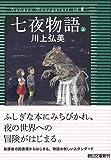 七夜物語(上) (朝日文庫) 画像