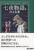 川上弘美『七夜物語 上』の表紙画像