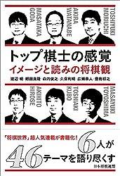 トップ棋士の感覚 ~イメージと読みの将棋観~