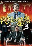 代紋の墓場3[DVD]