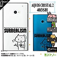 SoftBank AQUOS CRYSTAL 2 403SH 専用 カバー ケース (ハード) [Kouken] デザイナーズ : オワリ 「うまい!」 透明