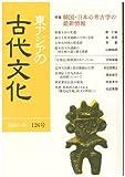 東アジアの古代文化 (126号)