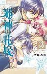 邪神の花嫁 3 (Cheeseフラワーコミックス)
