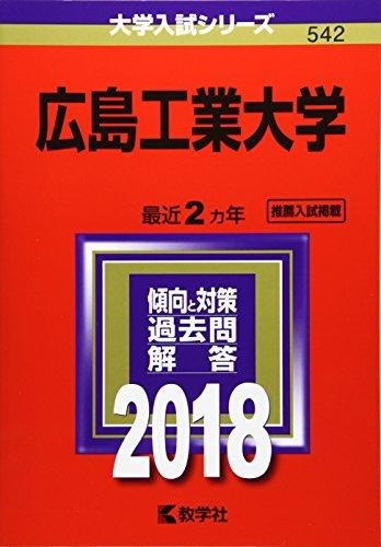 広島工業大学 (2018年版大学入試シリーズ)