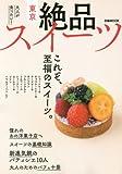 東京絶品スイーツ―大人が食べたい至福のスイーツ (ぴあMOOK)