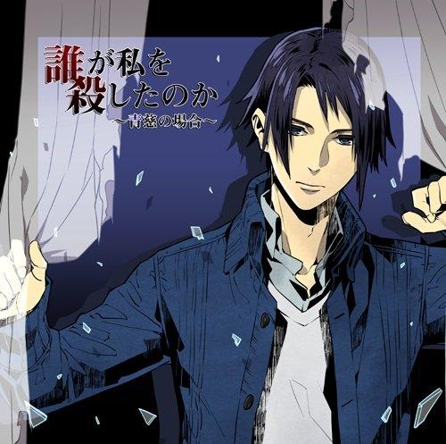 [08/31]誰が私を殺したのか~青慈の場合~