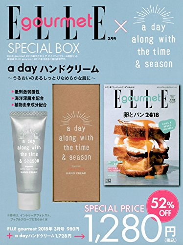 ELLE gourmet (エル・グルメ) 2018年 03月号 × 特別セット