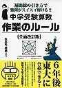 補助線の引き方で難問がスイスイ解ける 中学受験算数 作業のルール 全面改訂版 (YELL books)