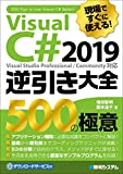 現場ですぐに使える!Visual C# 2019逆引き大全 500の極意