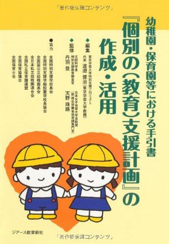 幼稚園・保育園等における手引書『個別の(教育)支援計画』の作成・活用
