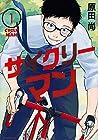 サイクリーマン ~2巻 (原田尚)