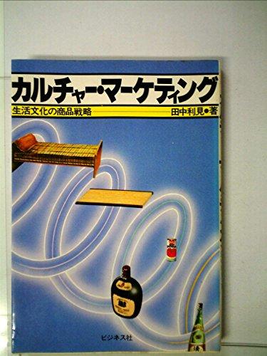 カルチャー・マーケティング―生活文化の商品戦略 (1980年)