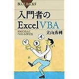 Amazon.co.jp: 入門者のExcel VBA 初めての人にベストな学び方 (ブルーバックス) 電子書籍: 立山秀利: Kindleストア