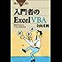 入門者のExcel VBA 初めての人にベストな学び方 (ブルーバックス)