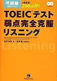 英語屋直伝メソッドでめざせ200点UP! TOEICテスト弱点完全克服リスニング(CD2枚つき)