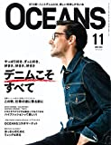 OCEANS 2015年11月号