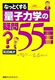 なっとくする量子力学の疑問55 (なっとくシリーズ)