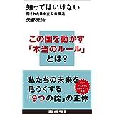 知ってはいけない 隠された日本支配の構造 (講談社現..