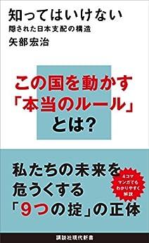 [矢部宏治]の知ってはいけない 隠された日本支配の構造 (講談社現代新書)