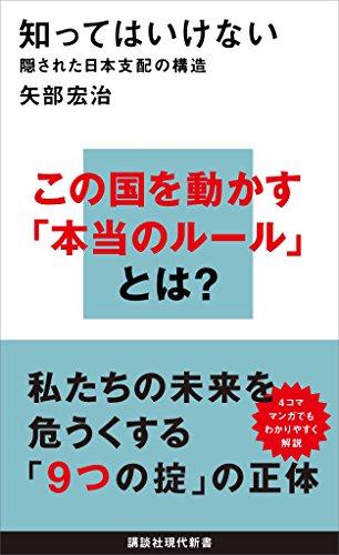 知ってはいけない 隠された日本支配の構造 矢部宏治の書影