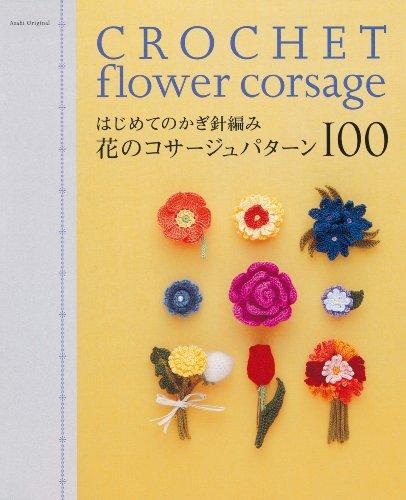 はじめてのかぎ針編み 花のコサージュパターン100 (アサヒオリジナル) (アサヒオリジナル 273)の詳細を見る