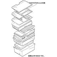 【部品】三菱 冷蔵庫 スライドガラスシェルフ(奥) 対象機種:MR-WX53Y MR-WX53Y-BR1 MR-WX53Y MR-WX53Y-P1