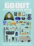 GO OUT OUTDOOR GEAR BOOK Vol.5 (別冊GO OUT) 画像