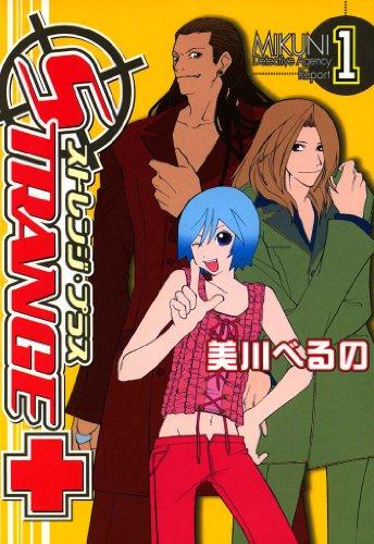 ストレンジ・プラス: 1 (ZERO-SUMコミックス)