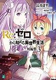 Re:ゼロから始める異世界生活 短編集3 (MF文庫J)